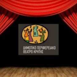 Ξεκινούν και φέτος τα μαθήματα υποκριτικής και χοροθεάτρου για ενήλικες και παιδιά από το ΔΗΠΕΘΕΚ