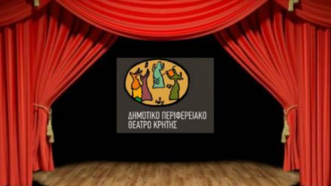 Αρχίζουν τα μαθήματα της ερασιτεχνικής και της παιδικής σκηνής του ΔΗΠΕΘΕΚ (πρόγραμμα)