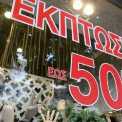 ΕΣΕΕ: Κάθετη πτώση στα εμπορικά καταστήματα, το πρώτο 15νθήμερο των εκπτώσεων