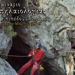Σεμινάριο σπηλαιολογίας από τον Ορειβατικό Σύλλογο Χανίων