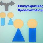 Ημερίδα για τον Επαγγελματικό Προσανατολισμό παιδιών και εφήβων από το Κέντρο Κοινότητας Δ. Πλατανιά