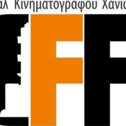 Στις 17 Ιανουαρίου η επόμενη προβολή της Λέσχης του Φεστιβάλ Κινηματογράφου Χανίων στο Αττικόν