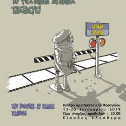 """Το Φεστιβάλ Δράμας """"ταξιδεύει"""" από 13 έως 20 Ιανουαρίου στα Χανιά"""