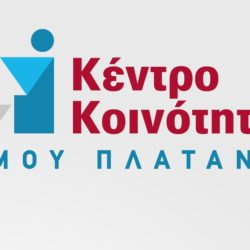 Σημαντική η προσφορά του Κέντρου Κοινότητας Πλατανιά, στην κοινωνική συνοχή των δημοτών του δήμου
