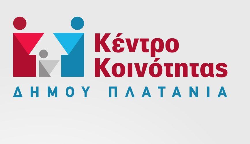 Ομαδικά εργαστήρια συμβουλευτικής για ανέργους από το Κέντρο Κοινότητας Πλατανιά