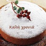 Η Μητρόπολη Κυδωνίας και Αποκορώνου κόβει την πίτα της
