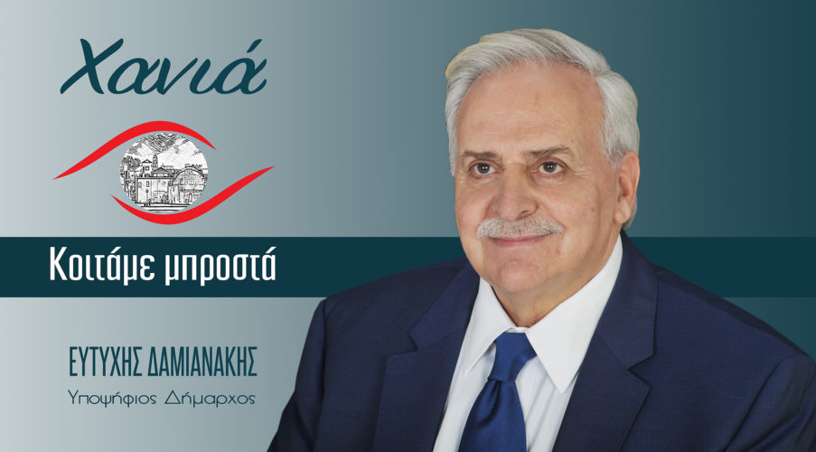 Ο Ευτύχης Δαμιανάκης παρουσιάζει το σχέδιο του στους 6 πρώτους μήνες της εκλογής του