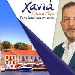 Γρηγόρης Αρχοντάκης: Η αποτελεσματικότητα του Δήμου Χανίων περνά μέσα από τις Κοινότητες
