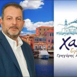 Ακόμη 25 υποψήφιους ανακοίνωσε ο Γρηγόρης Αρχοντάκης