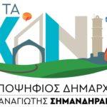 Η πρόταση του Παναγιώτη Σημανδηράκη για την επίλυση του κυκλοφοριακού των Χανίων