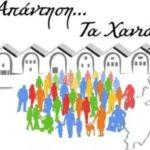 Άρης Παπαδογιάννης: Να συστρατευθούμε όλοι στο πλευρό των πληγέντων