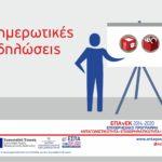 Την Τρίτη 19/2 παρουσιάζονται στα Χανιά οι δύο νέες δράσεις του ΕΠΑνΕΚ