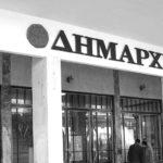 Ανακοίνωση του δήμου Χανίων για την εξυπηρέτηση υποψηφίων