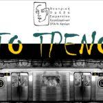 """Οι εργαζόμενοι στους ΟΤΑ των Χανίων ανεβαίνουν στο θεατρικό σανίδι με """"το τρένο"""""""