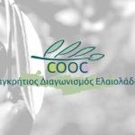 Περιφέρεια Κρήτης και Αγροδιατροφική Σύμπραξη συνδιοργανώνουν για 5η χρονιά τον Παγκρήτιο Διαγωνισμό Ελαιολάδου στο Ρέθυμνο