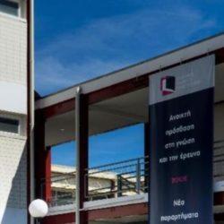 Αναβαθμίζεται το Ελληνικό Ανοικτό Πανεπιστήμιο