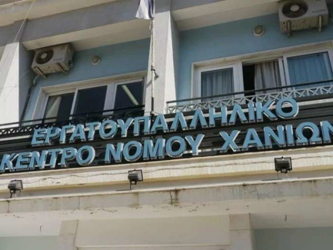 Εργατικό Κέντρο Χανίων: Να μπει φρένο στις απολύσεις και στην εκμετάλλευση των εργαζομένων