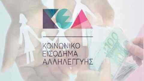 Σήμερα η πληρωμή των δικαιούχων του Κοινωνικού Εισοδήματος Αλληλεγγύης