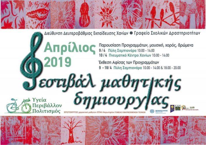 «Άνοιξη Καλλιτεχνικής Δημιουργίας 2019»: Από τις 9 έως τις 18/4/2019 στην Πύλη Sabbionara