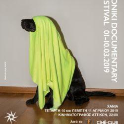 Το 21ο Φεστιβάλ Ντοκιμαντέρ Θεσσαλονίκης 10 και 11 Απριλίου στα Χανιά