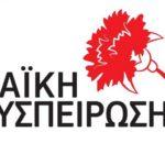 Η Λαϊκή Συσπείρωση ανακοίνωσε τα ψηφοδέλτια σε δήμο Χανίων και Π.Ε. Χανίων