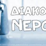 Διακοπή νερού το πρωί της Τετάρτης σε Λενταριανά και Βλητέ
