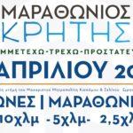 Την Κυριακή ο 4ος Μαραθώνιος Κρήτης, στα Χανιά