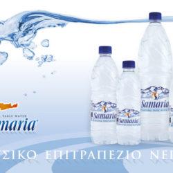 Νέα διεθνής διάκριση για το δικό μας νερό «Σαμαριά»