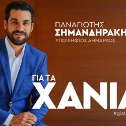 Ο Παναγιώτης Σημανδηράκης αναλύει στην CretaVoice το όραμα και τις προτάσεις του για έναν δήμο χωρίς αντιθέσεις, περιορισμούς και αποκλεισμούς