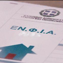 Στα 100 ευρώ η ανώτατη μείωση του κύριου ΕΝΦΙΑ - Πόσοι τη δικαιούνται