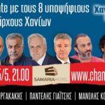 Απόψε το debate του Χανιά Live TV με τους υποψηφίους Δημάρχους Χανίων