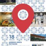 Χανιά: Συμμετοχή της Εφορείας Αρχαιοτήτων στον εορτασμό για τη Διεθνή Ημέρα Μουσείων