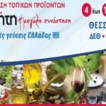 """Άνοιξε τις πύλες της η 14η έκθεση """"Κρήτη η μεγάλη συνάντηση"""" στην Θεσσαλονίκη"""