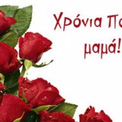 Ο δήμος Χανίων τιμά την μητέρα την Κυριακή στον δημοτικό κήπο