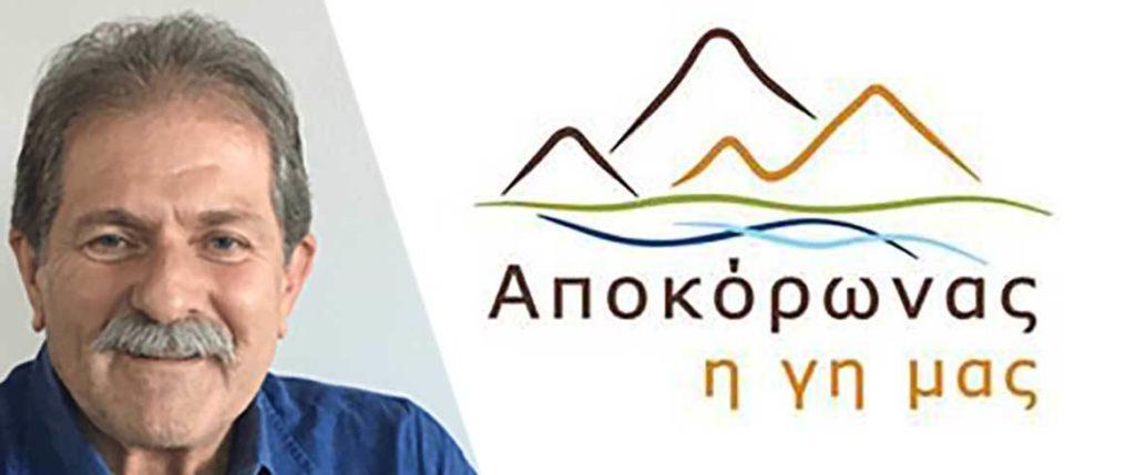 Ουδέτερη στάση τηρεί ενόψει του 2ου γύρου ο Παντελής Καραγιαννάκης στον Αποκόρωνα