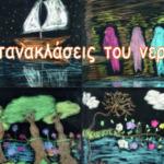 Έκθεση μαθητικής δημιουργίας από το 5ο Δημοτικό Σχολείο Χανίων