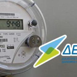 ΔΕΔΔΗΕ: Συζητά την εγκατάσταση έξυπνων μετρητών κατανάλωσης ρεύματος