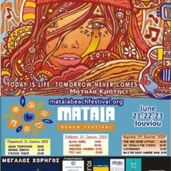 Αρχίζει σήμερα το 3ο Matala Beach Festival