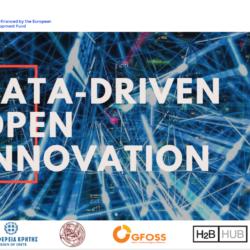 Ενημερωτική εκδήλωση για τα Ανοιχτά Δεδομένα από την Περιφέρεια Κρήτη