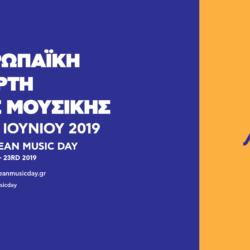 Αρχίζουν σήμερα οι εκδηλώσεις για την Ευρωπαϊκή γιορτή μουσικής