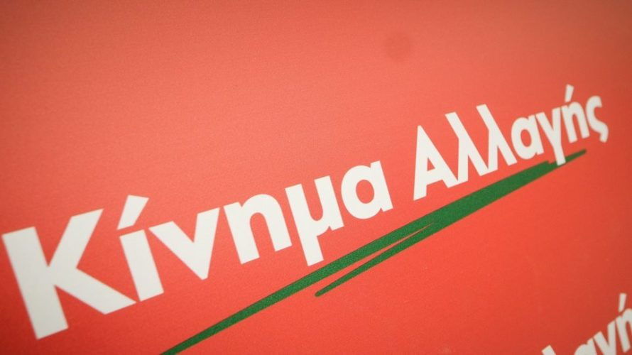 Αύριο η παρουσίαση των υποψηφίων βουλευτών του ΚΙΝΑΛ
