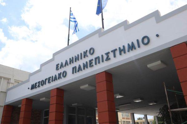 Το Μεσογειακό Πανεπιστήμιο (πρώην ΤΕΙ Κρήτης) ανοίγει τις πύλες του στους απόφοιτους του Λυκείου