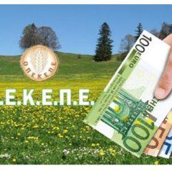ΟΠΕΚΕΠΕ: Έρχονται νέες πληρωμές 800 εκατ. ευρώ στους παραγωγούς