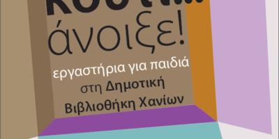 Ξεκινά η καλοκαιρινή εκστρατεία ανάγνωσης & δημιουργικότητας 2019 στις παιδικές βιβλιοθήκες