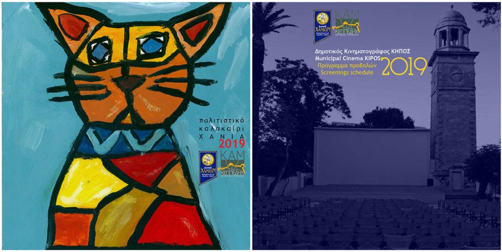 Όλο το πρόγραμμα των καλοκαιρινών πολιτιστικών εκδηλώσεων και προβολών στα Χανιά