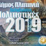 Ανακοινώθηκαν οι πολιτιστικές εκδηλώσεις του δήμου Πλατανιά για το καλοκαίρι