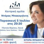 Την Παρασκευή στο Μεϊντάνι, η κεντρική ομιλία της Ντόρας Μπακογιάννη