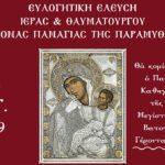 Από το Άγιο Όρος, στην Κίσαμο, η εικόνα της Παναγίας Παραμυθιάς