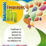 Ξεκίνησε το τουριστικό φεστιβάλ του δήμου Πλατανιά