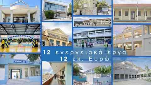 Δώδεκα εκατ. ευρώ για ενεργειακή αναβάθμιση 12 δημοσίων κτιρίων στην Κρήτη